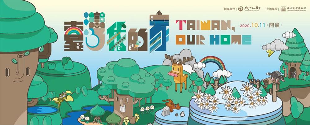 親子主題展-台灣我的家:兒童探索展