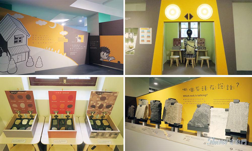 台北親子展-台灣我的家:兒童探索展-台灣博物館