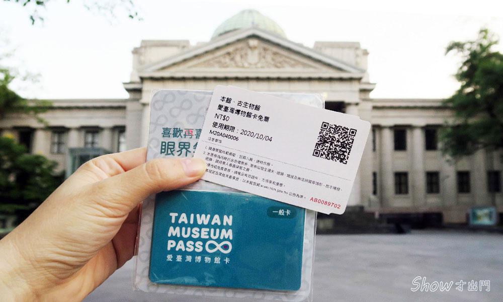 臺灣博物館-門票