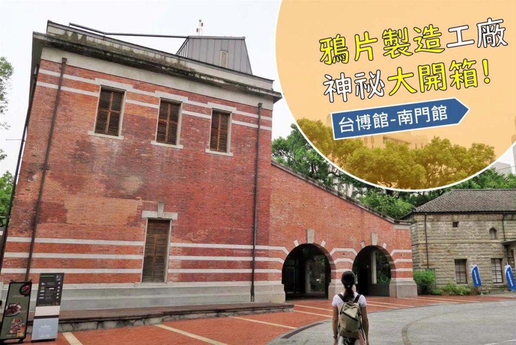 國立台灣博物館-南門館