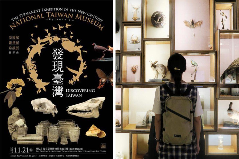 台灣博物館-常設展覽
