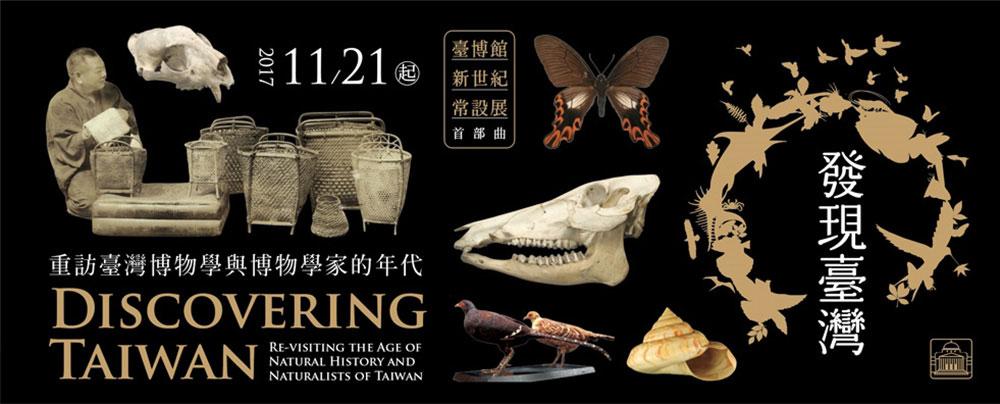 發現台灣-自然主題展-台博館