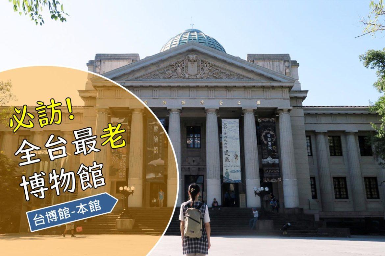台灣博物館-本館介紹
