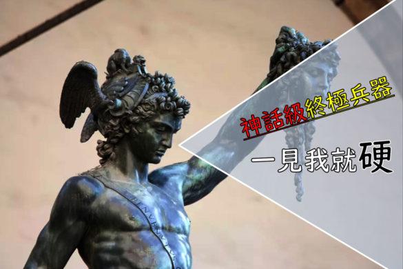 希臘神話英雄-帕修斯 (1)