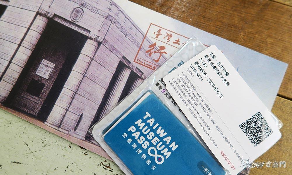 台灣博物館古生物館-門票