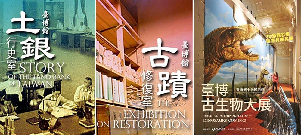 恐龍博物館-展覽