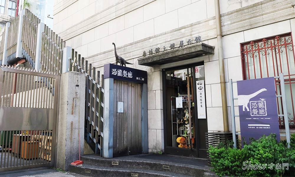 台灣博物館古生物館-石尚恐龍主題餐廳