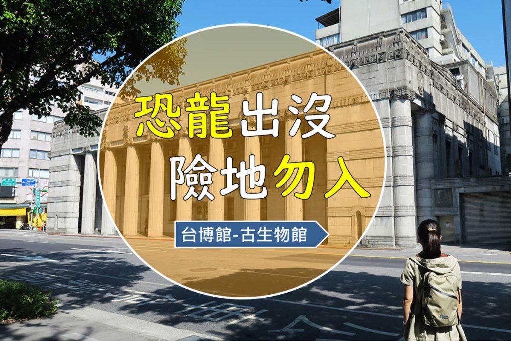 台北博物館-恐龍博物館