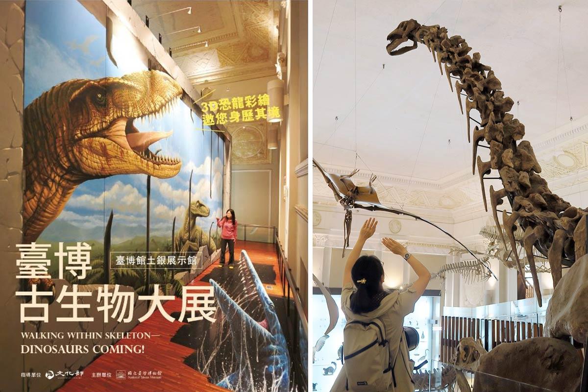 恐龍展-台灣博物館-台北展覽
