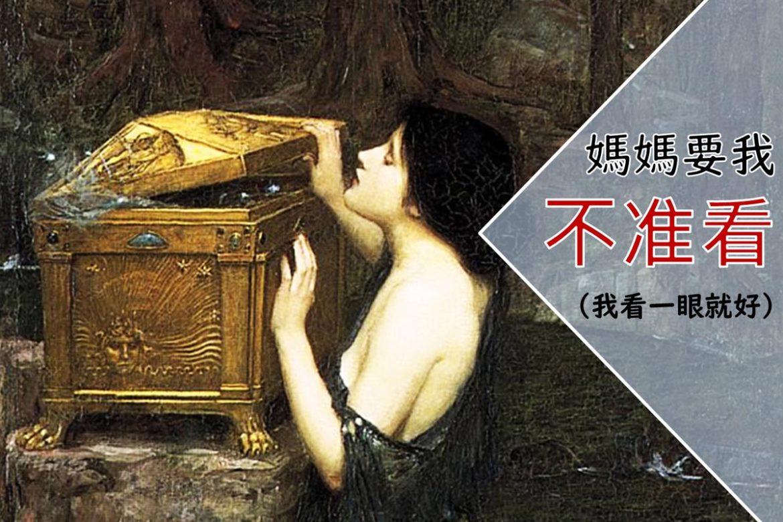 潘朵拉的盒子-希臘神話