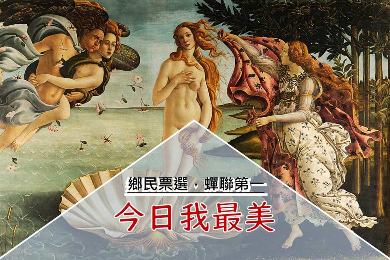 維納斯的誕生-希臘羅馬故事-藝術