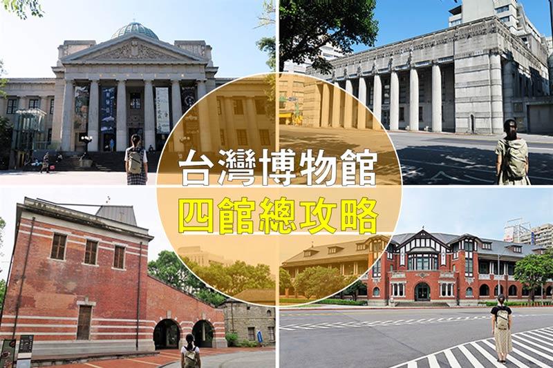 台灣博物館-博物館介紹