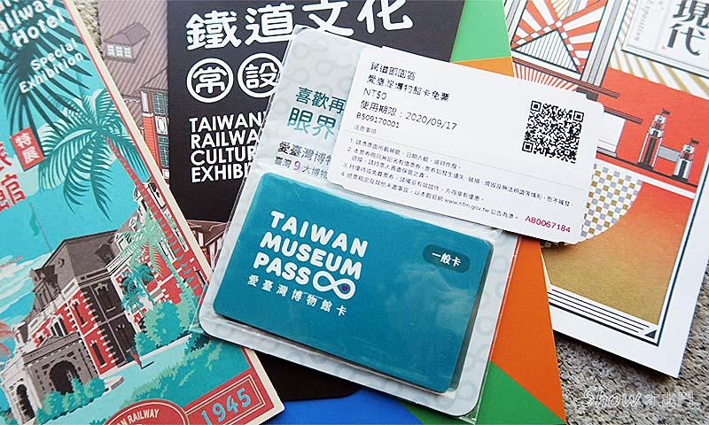 國立台灣博物館-門票