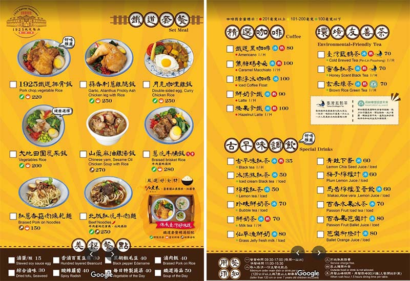 國立台灣博物館-餐廳