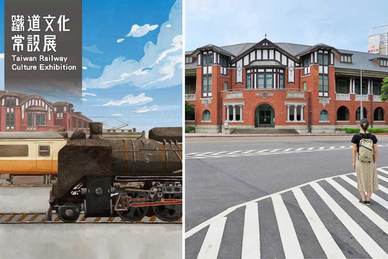 鐵道展覽-鐵道部園區-鐵道文化常設展