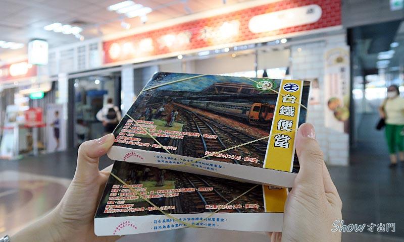 鐵道部園區介紹-鐵道展覽-便當