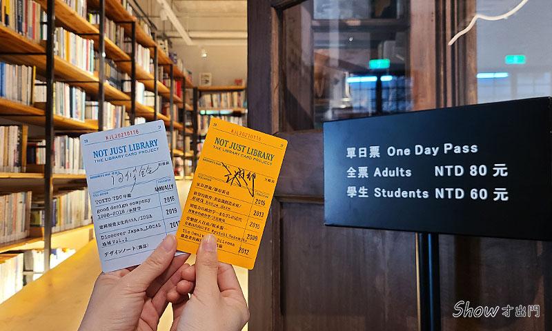 不只是圖書館-門票