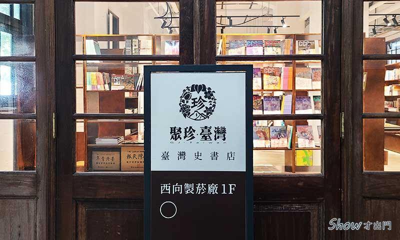松山文創園區介紹-書店