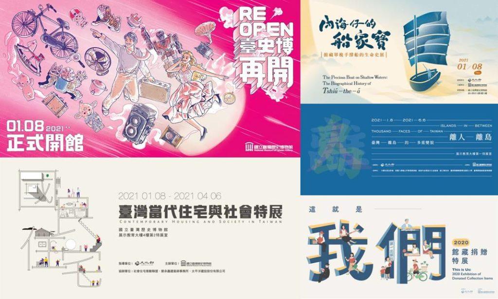 台南展覽-2021最新展訊