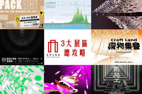 台灣文博會2021
