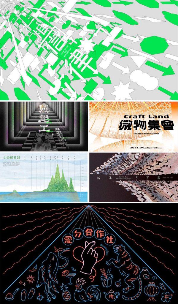 台灣文博會-設計介紹