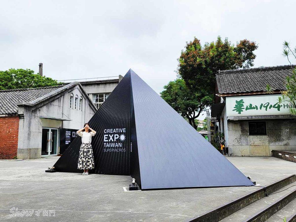文博會2021-華山