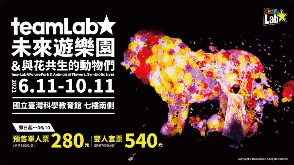 展覽2021-teamLab門票
