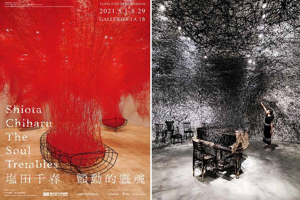 台北展覽-5月展覽2021