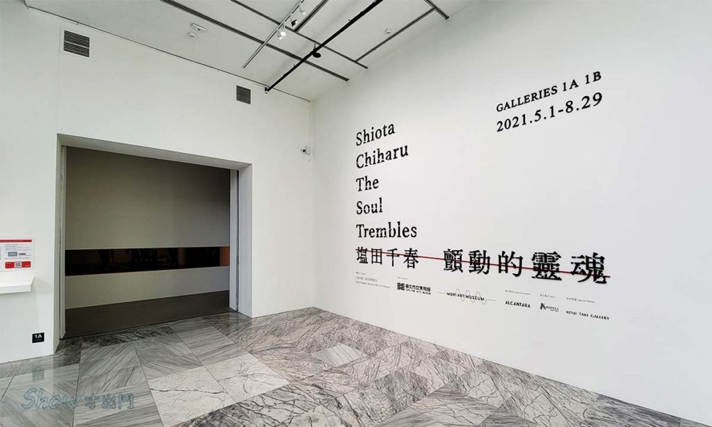 塩田千春展覽-北美館