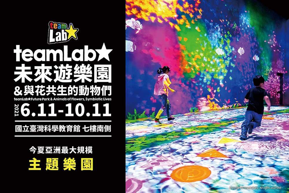 teamLab展-台北展覽