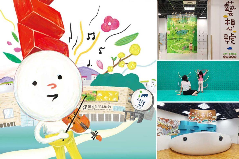 台灣美術館兒童區
