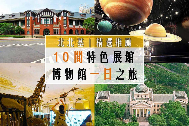 台北博物館-10大推薦