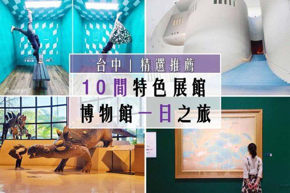 台中博物館