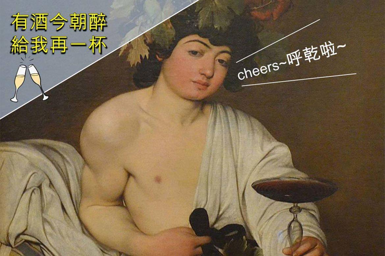 酒神戴奧尼索斯